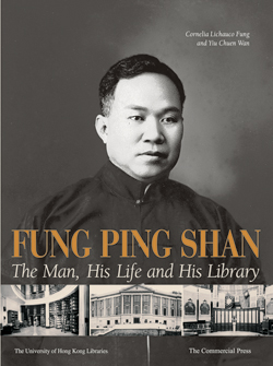 FungPingShanbooklaunch_FPS_cover.jpg